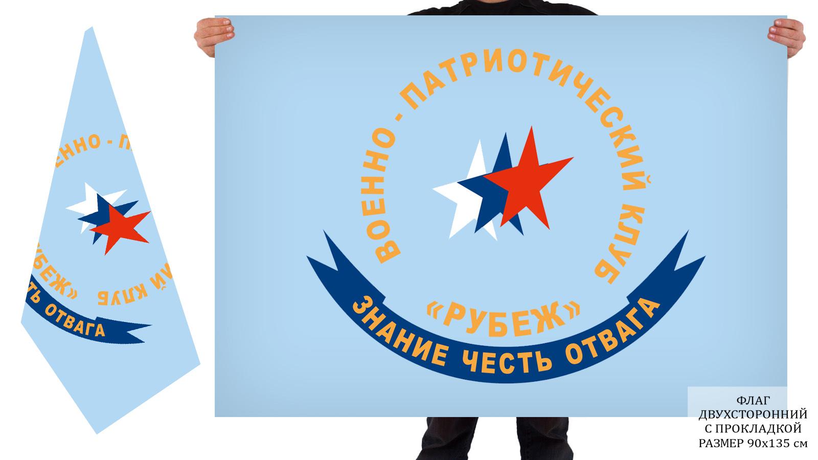 """Двусторонний флаг ВПК """"Рубеж"""""""