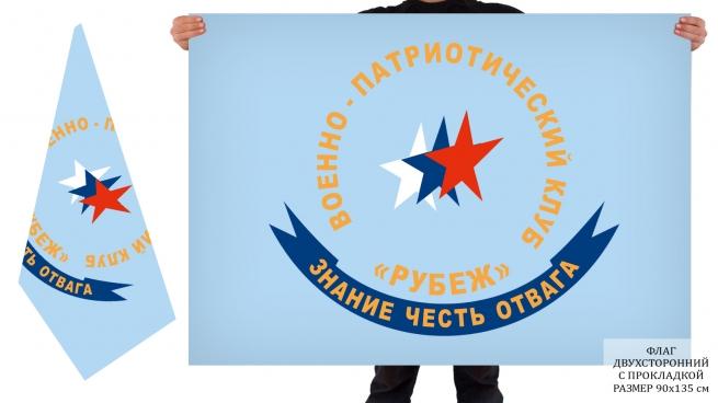 Двусторонний флаг ВПК Рубеж