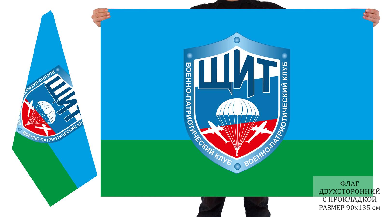 """Двусторонний флаг ВПК """"Щит"""""""