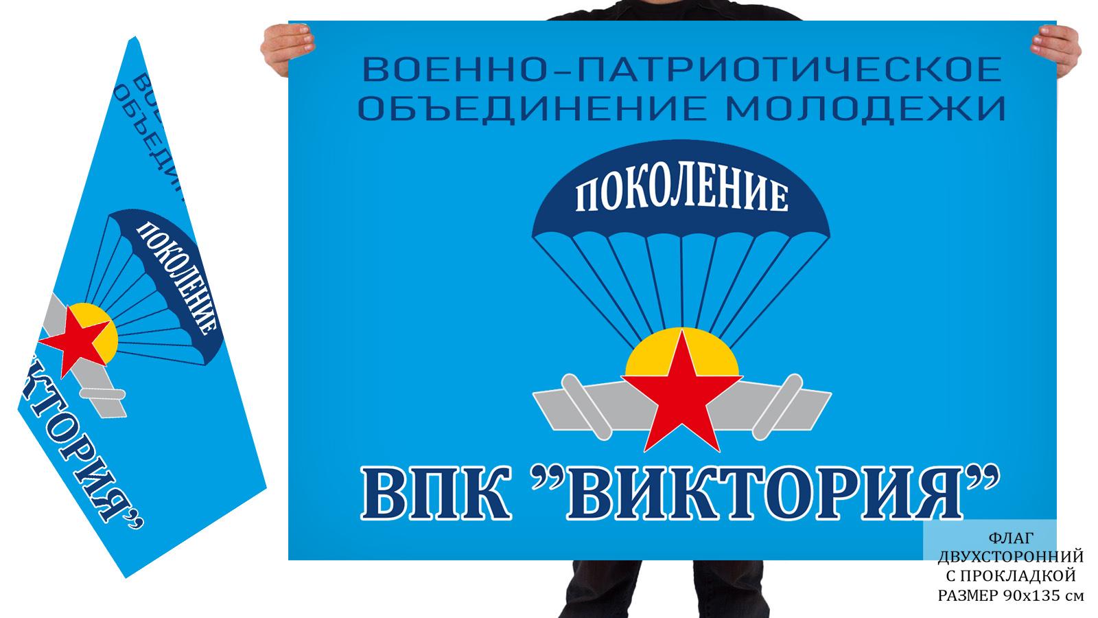 Двусторонний флаг ВПК Виктория