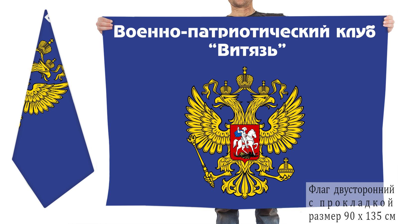 """Двусторонний флаг ВПК """"Витязь"""""""