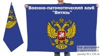Двусторонний флаг ВПК Витязь