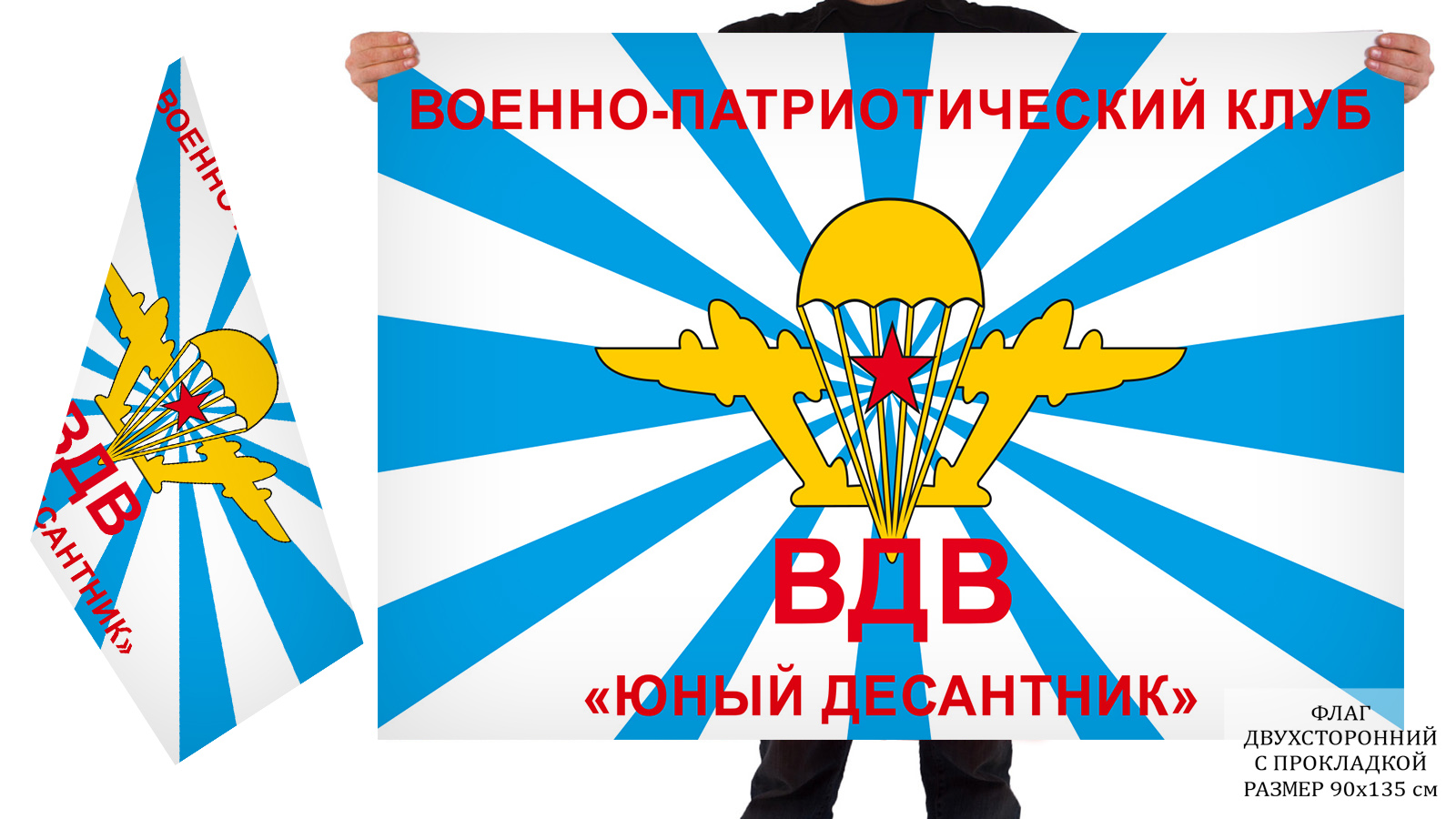 Двусторонний флаг ВПК Юный десантник