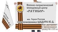Двусторонний флаг ВПМЦ Ратибор