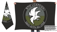 Двусторонний флаг ВПО Сапсан