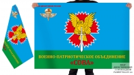 Двусторонний флаг ВПО Сова