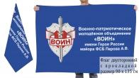 Двусторонний флаг ВПМО Воин