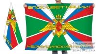 Двусторонний флаг ВПСК Цвет нации