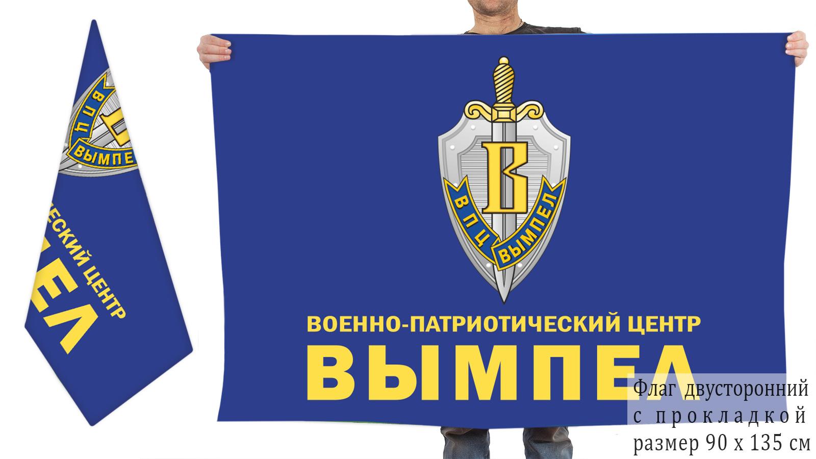 """Двусторонний флаг ВПЦ """"Вымпел"""""""
