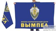 Двусторонний флаг ВПЦ Вымпел