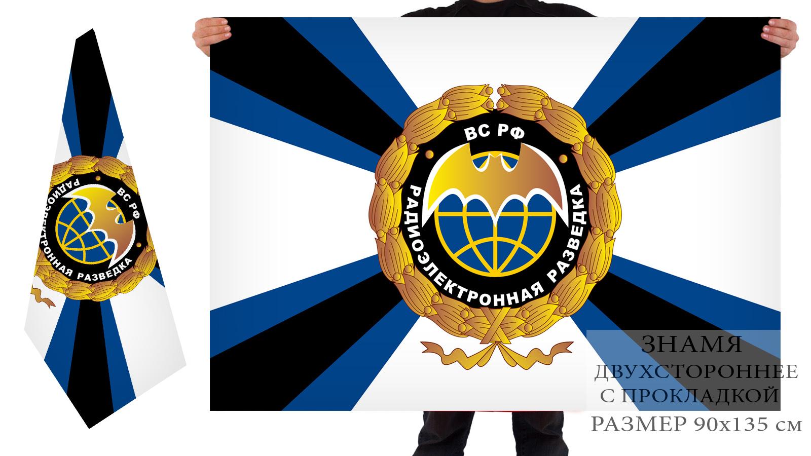 Двусторонний флаг ВС РФ Радиоэлектронная разведка