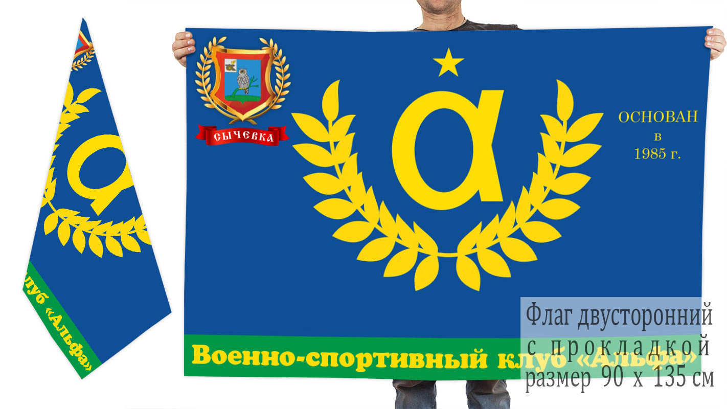 "Двусторонний флаг ВСК ""Альфа"""