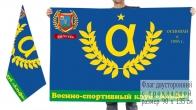 Двусторонний флаг ВСК Альфа