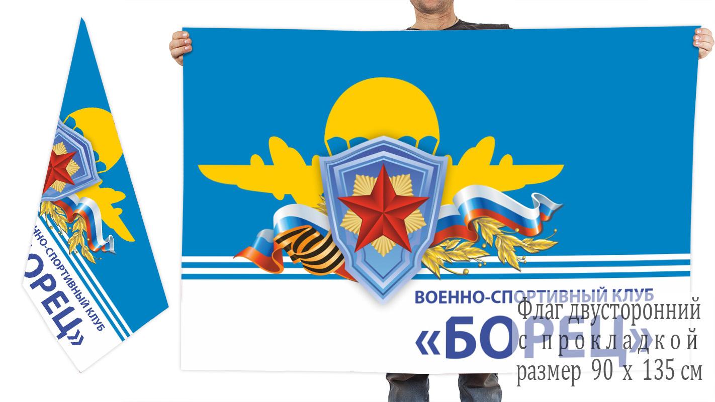 """Двусторонний флаг ВСК """"Борец"""""""