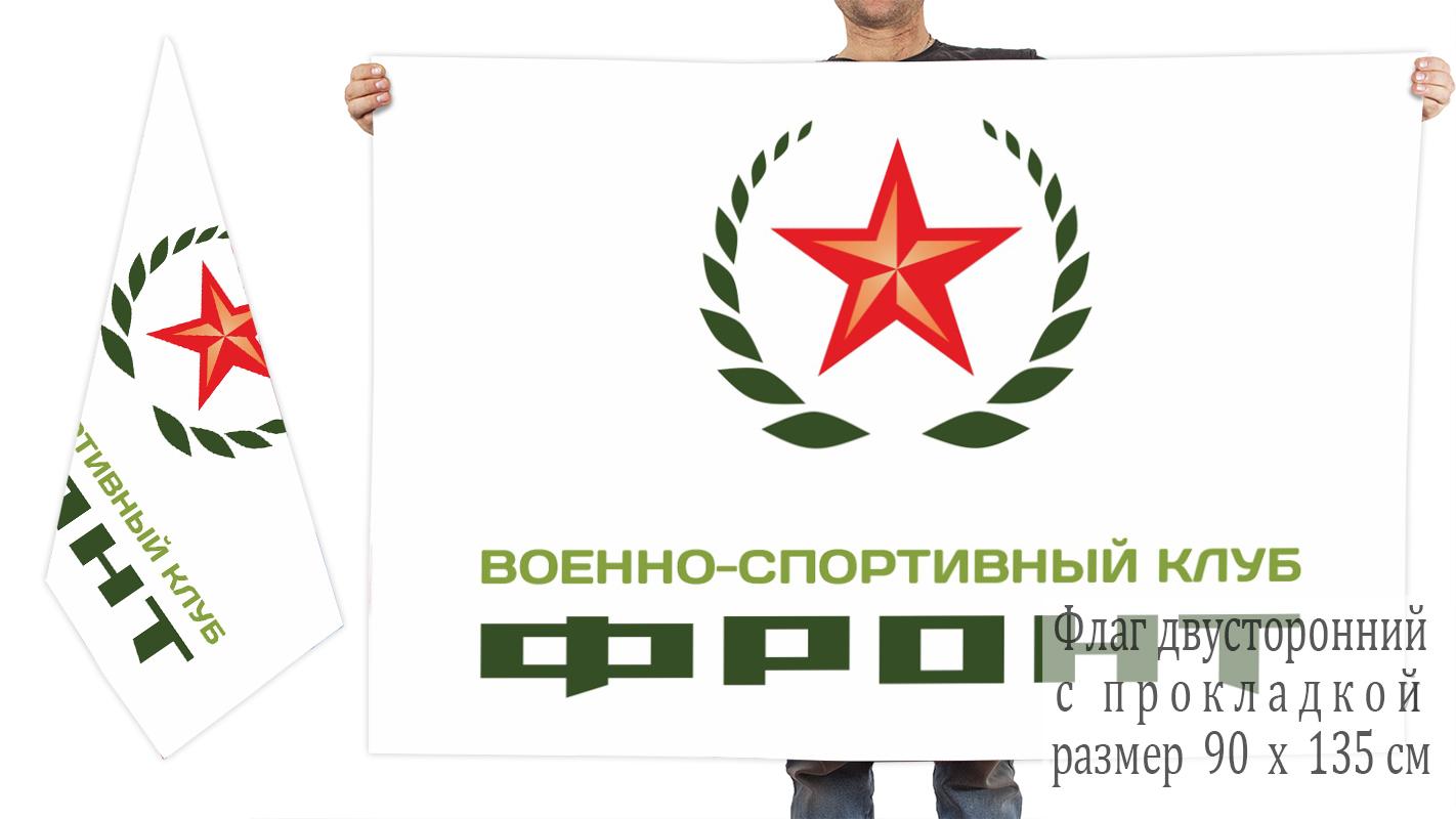 """Двусторонний флаг ВСК """"Фронт"""""""