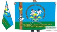 Двусторонний флаг ВСК Гвардеец