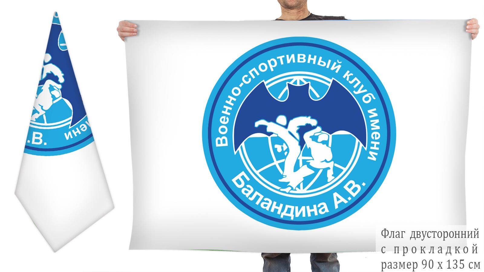 Двусторонний флаг ВСК им. А.В. Баландина