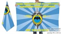 Двусторонний флаг ВСК им. старшего лейтенанта Жамлиханова Р.К.