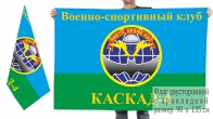 Двусторонний флаг ВСК Каскад-4
