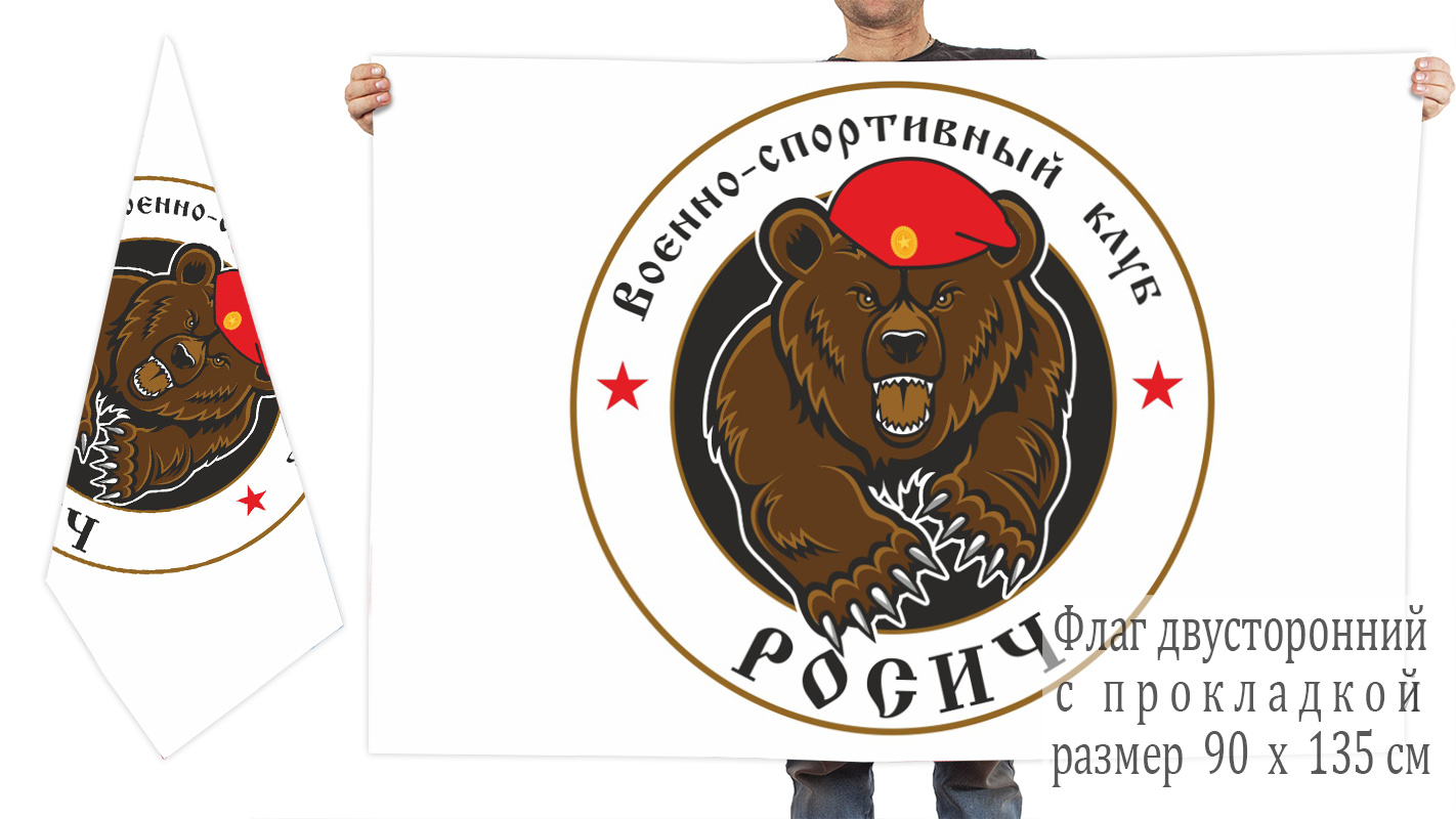 """Двусторонний флаг ВСК """"Росич"""""""