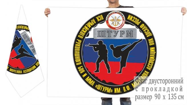 Двусторонний флаг ВСК Штурм