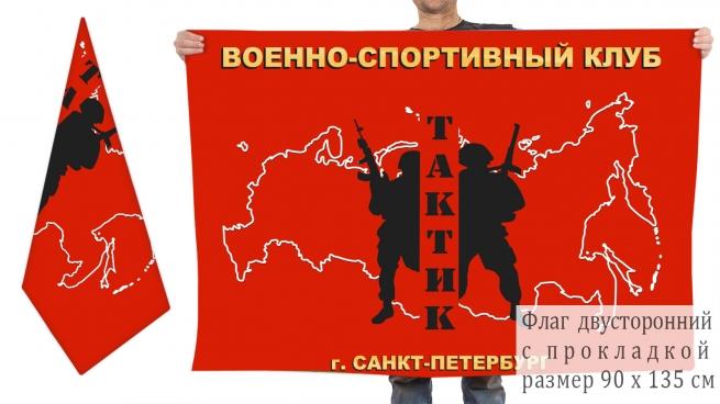 Двусторонний флаг ВСК Тактик