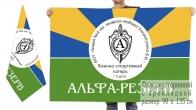 Двусторонний флаг ВСЛ Альфа-Резерв