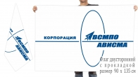 Двусторонний флаг ВСМПО-Ависма