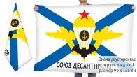 """Двусторонний флаг ВСООВДВ """"Союз Десантников России"""""""
