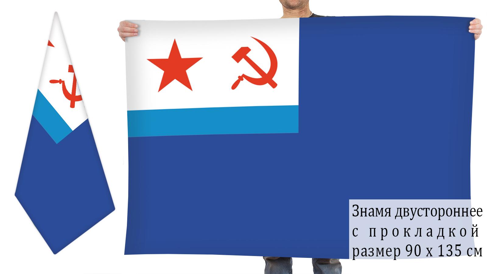 Двусторонний флаг вспомогательных судов тыла ВМФ СССР