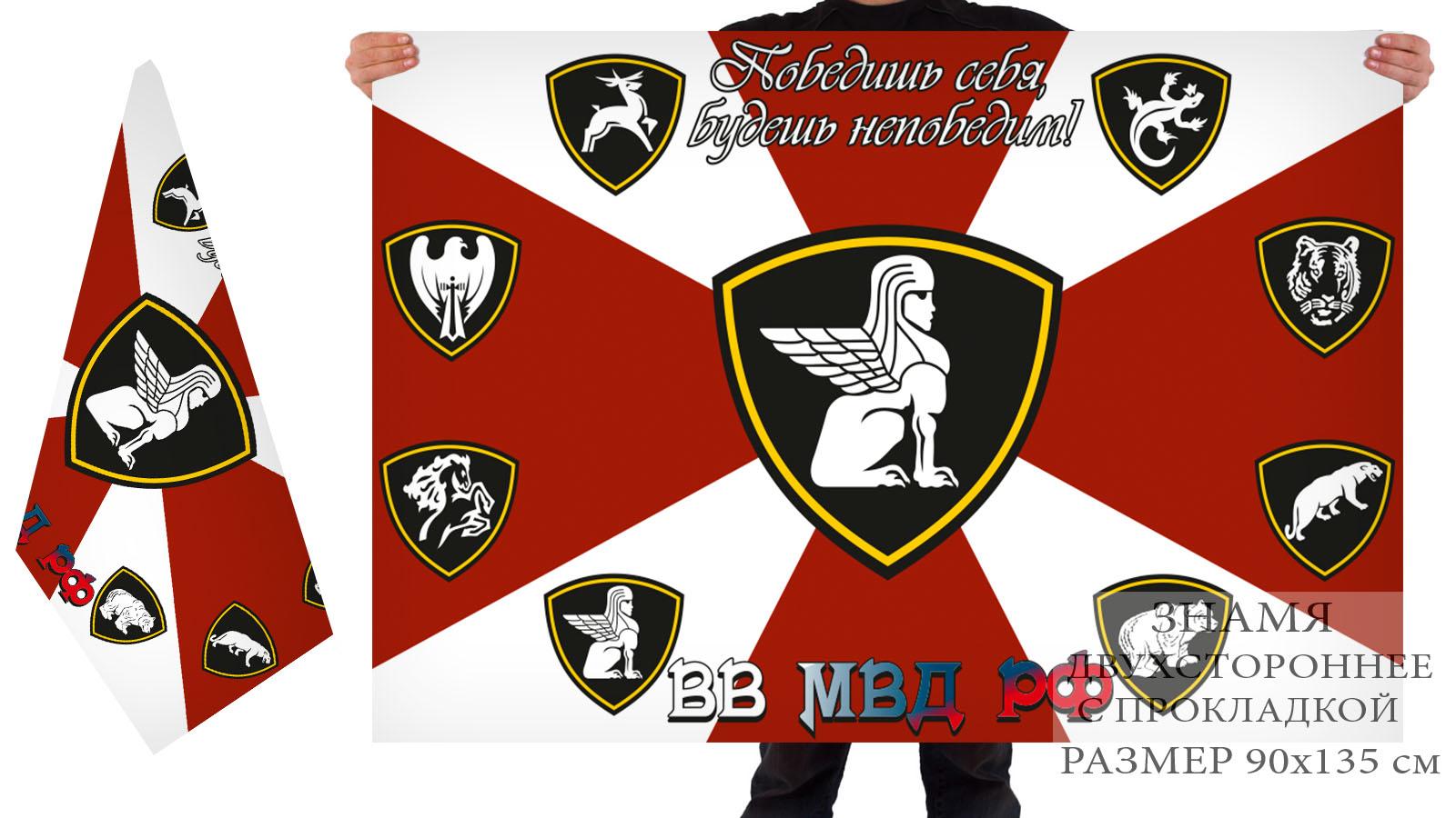 Двусторонний флаг ВВ МВД РФ с эмблемами округов