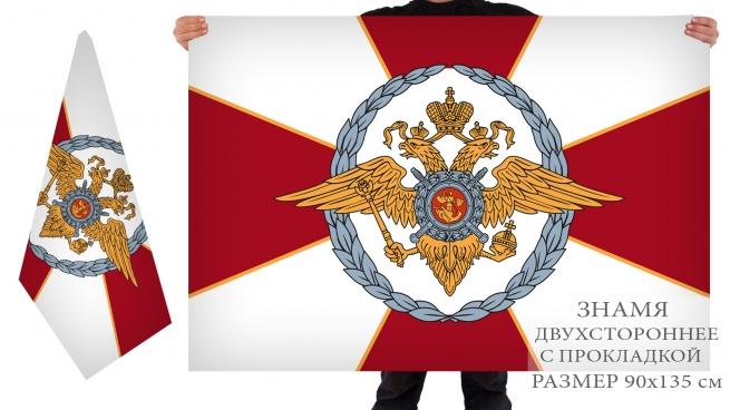 Двусторонний флаг ВВ МВД Российской Федерации