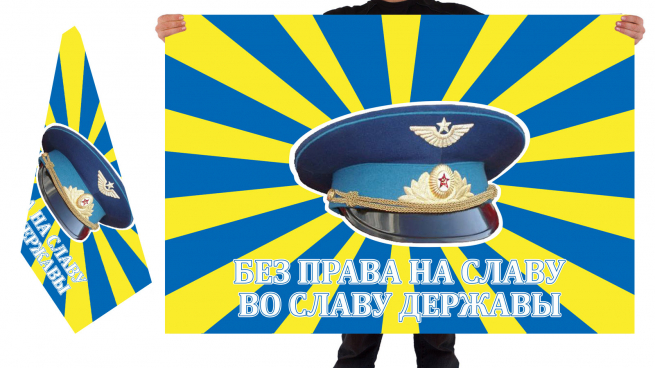 "Двусторонний флаг ВВС ""Без права на славу во славу Державы"""