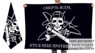 Двусторонний флаг ВВС России с девизом