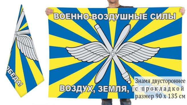 Двусторонний флаг ВВС Российской Федерации
