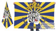 Двусторонний флаг ВВС Рота охраны
