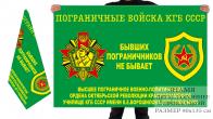 Двусторонний флаг Высшего пограничного училища КГБ СССР имени К. Е. Ворошилова в Голицыно