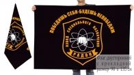 Двусторонний флаг взвода спецназа Радон