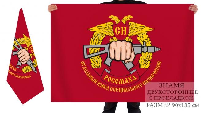 """Двусторонний флаг взвода СпН """"Росомаха"""""""