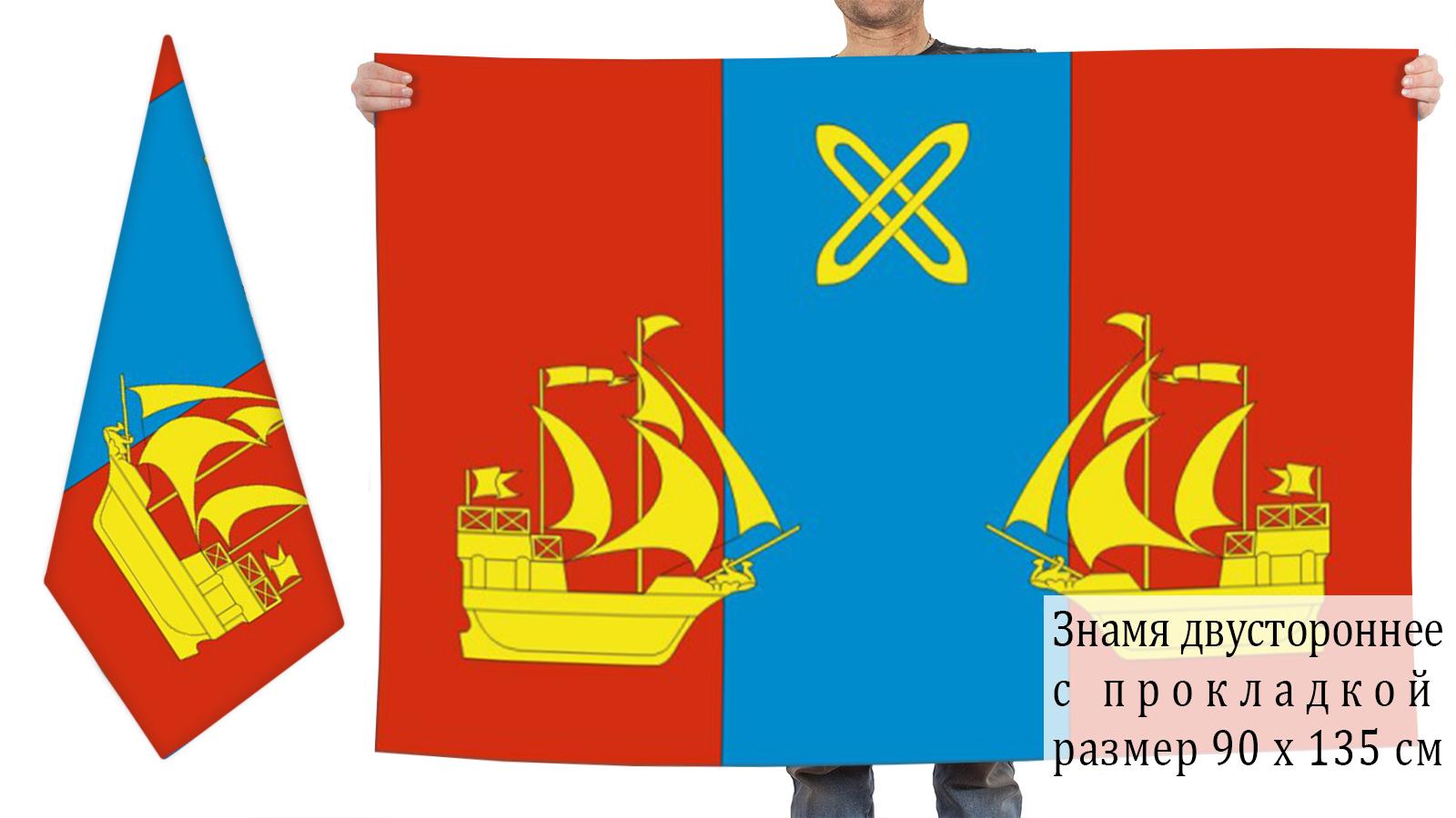 Двусторонний флаг Яхромы