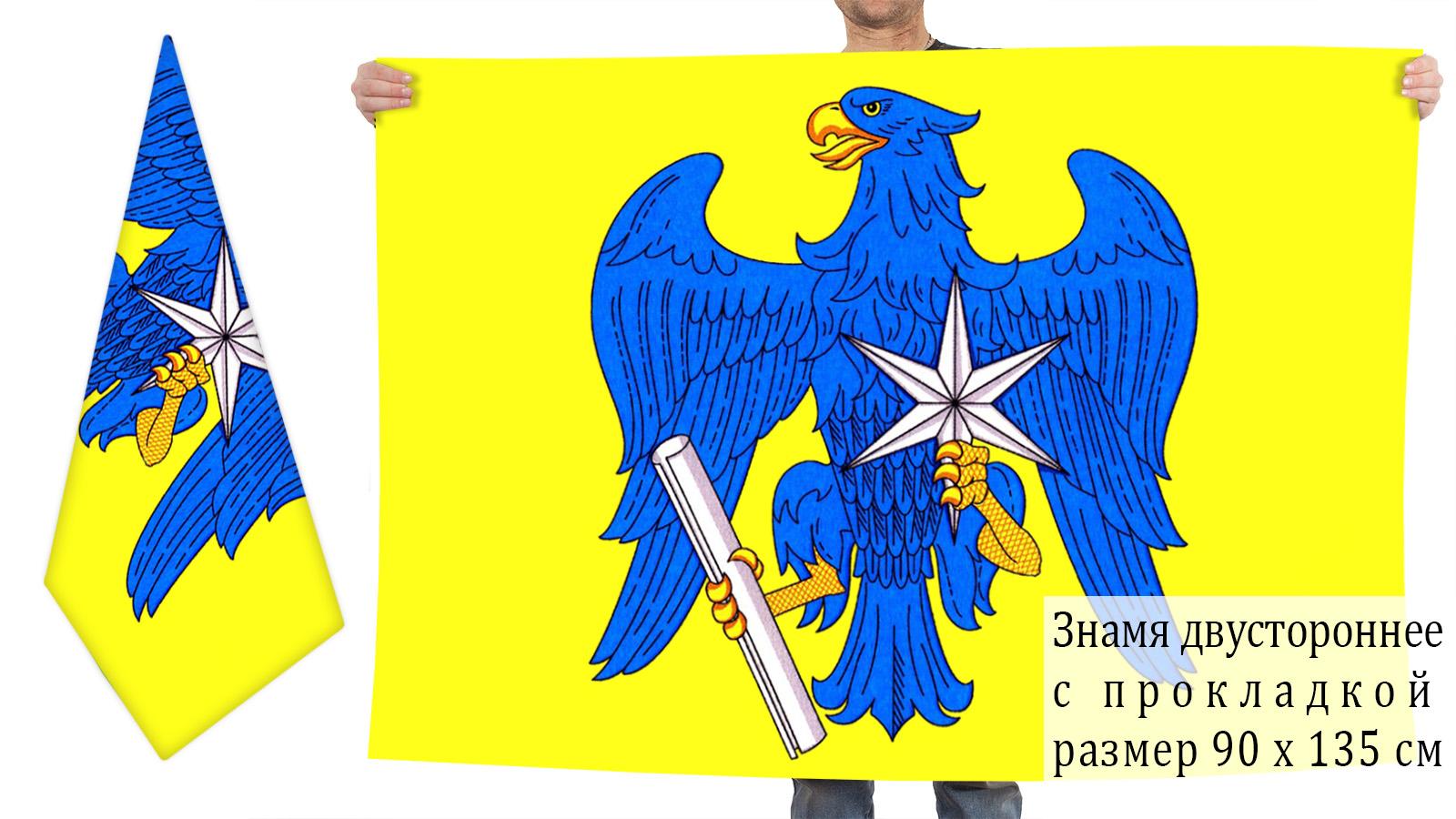 Двусторонний флаг Ярополецкого