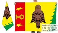 Двусторонний флаг Юбилейного