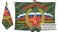 Двусторонний флаг Юнармеец