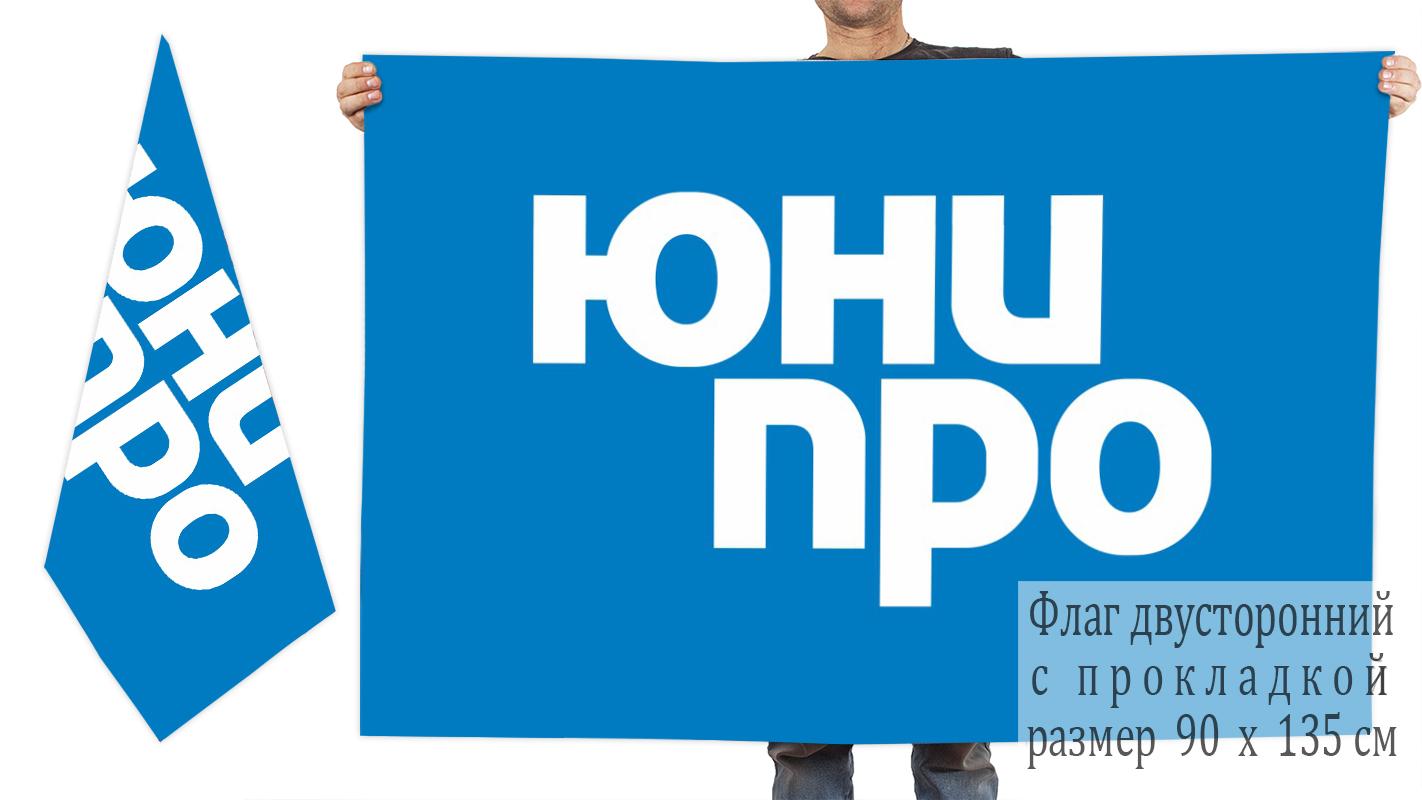 Двусторонний флаг Юнипро