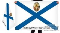 """Двусторонний флаг """"За Веру! Флот! Отечество!"""""""