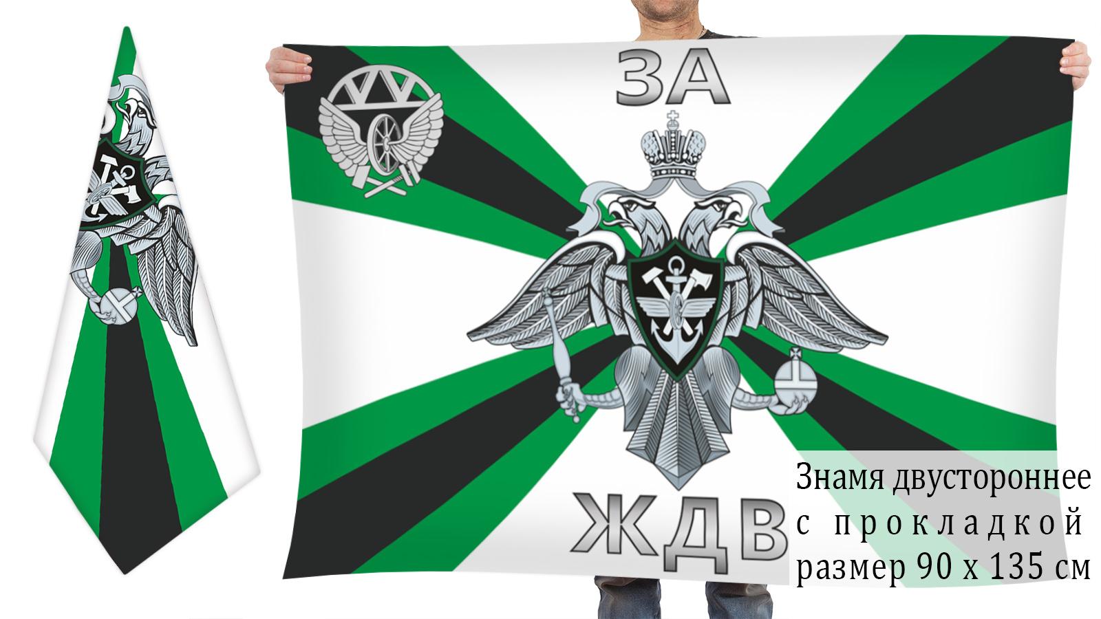 """Двусторонний флаг """"За ЖДВ"""""""