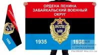 Двусторонний флаг ЗабВО