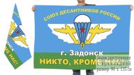 Двусторонний флаг задонского союза десантников