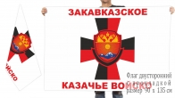 Двусторонний флаг Закавказского казачьего войска
