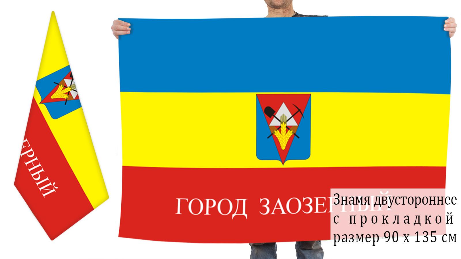 Двусторонний флаг Заозёрного